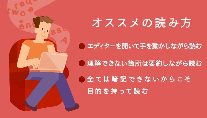 Ruby入門記事改善用_このガイドの読み方 (1)