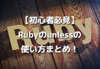 【初心者必見】Rubyのunlessの使い方まとめ!