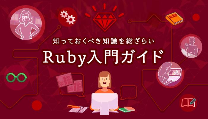 Ruby入門記事改善用_メイン画像【タイトル入り】