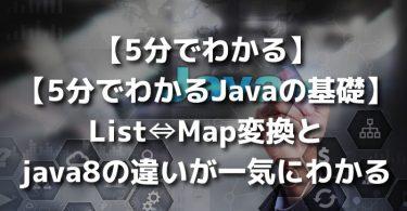blog_java_convert_list_map