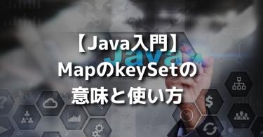 blog_java_map_keyset