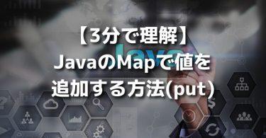 blog_java_map_put
