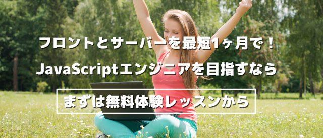 cta_js2