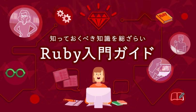 Ruby入門記事改善用_メイン画像【タイトル入り】_100