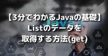 java_get