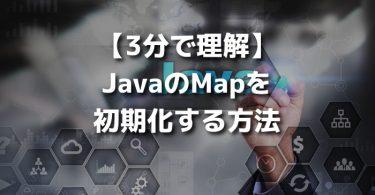 java_map_初期化