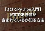python.if.in.c