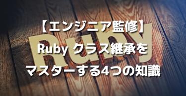 ruby-calss-keishou