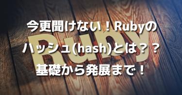 ruby-hash-matome