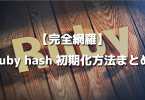 ruby-hash-shokika