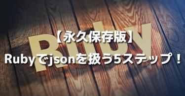 ruby-json