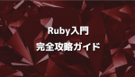 ruby-nyuumon-kanzen