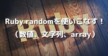 ruby-random