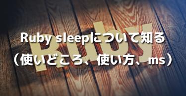 ruby-sleep