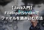java fileinputstream