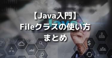 java_file_matome