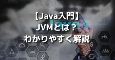 java_jvm_とは