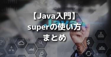 java_super