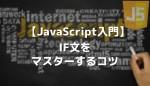 javascript-if-tutorial-top_2