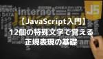 javascript-regexp-tutorial-top_2