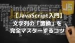 javascript-replace-tutorial-top_2