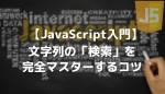 javascript-search-tutorial-top_2