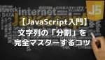javascript-split-tutorial-top_2