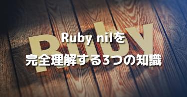 ruby-nil