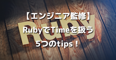 ruby-time