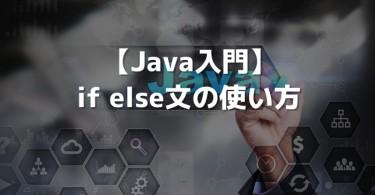 【Java入門】if else文の使い方