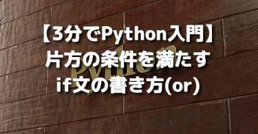 PYHTON3
