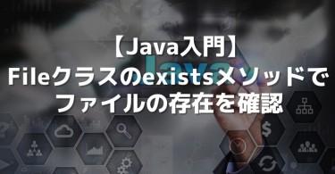 java file exists
