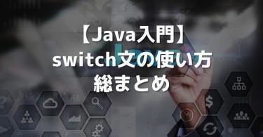 java switch