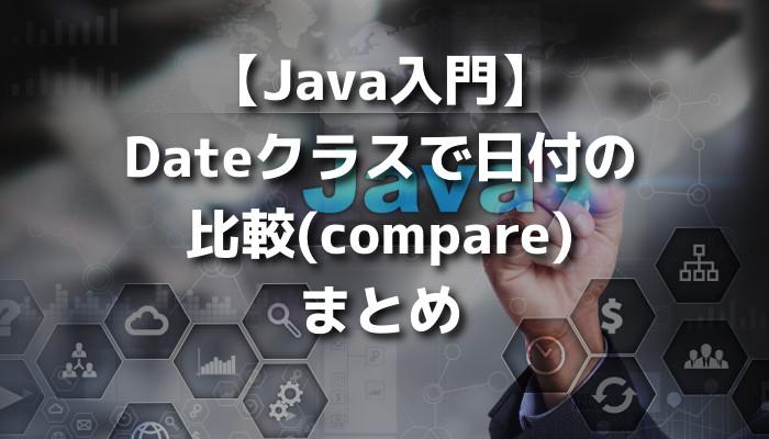 Java compare dates
