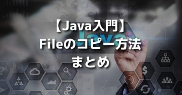 java_file_copy