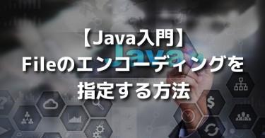 java_file_encoding