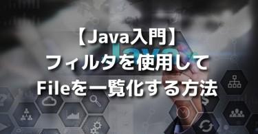 java_filefilter