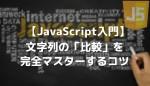 javascript-compare-tutorial-top