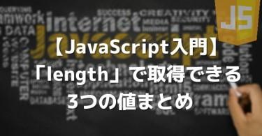 javascript-length-tutorial-top