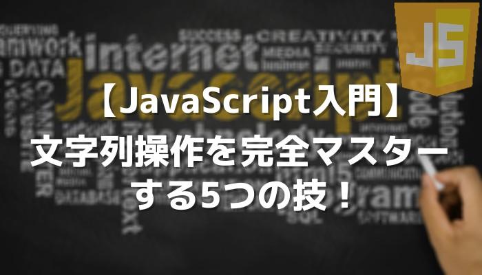 javascript-string-tutorial-top