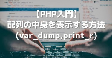 php_ary_disp