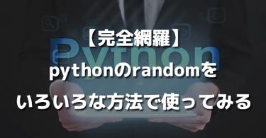 python-random