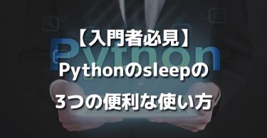 python-sleep
