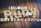 ruby-eval