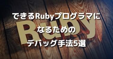 できるRubyプログラマになるためのデバッグ手法5選