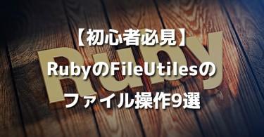 【初心者必見】RubyのFileUtilesのファイル操作9選