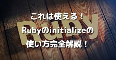 これは使える!Rubyのinitializeの使い方完全解説!