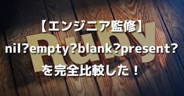 【エンジニア監修】nil?empty?blank?present?を完全比較した!