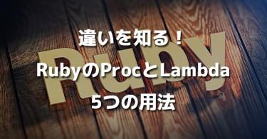 違いを知る!RubyのProcとLambda 5つの用法