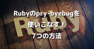 Rubyのpry-byebugを使いこなす!7つの方法